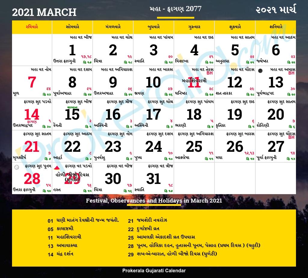 Take Gujarati Calendar 2021