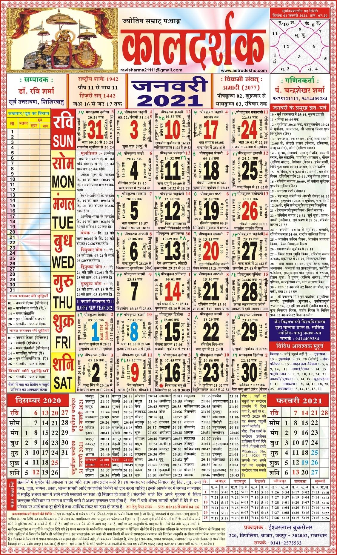 Take Kishor Jantri Calendar 2021
