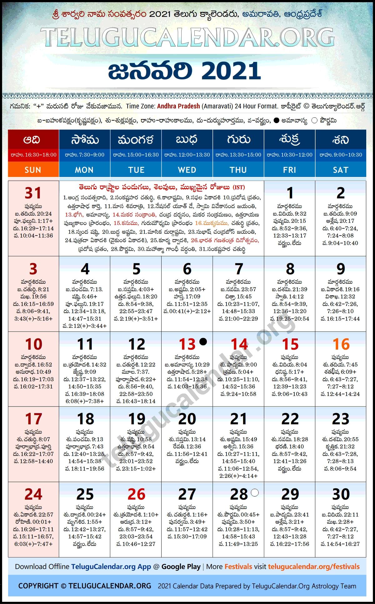 Take Kishore Jantri Calendar 2021 Hd Images