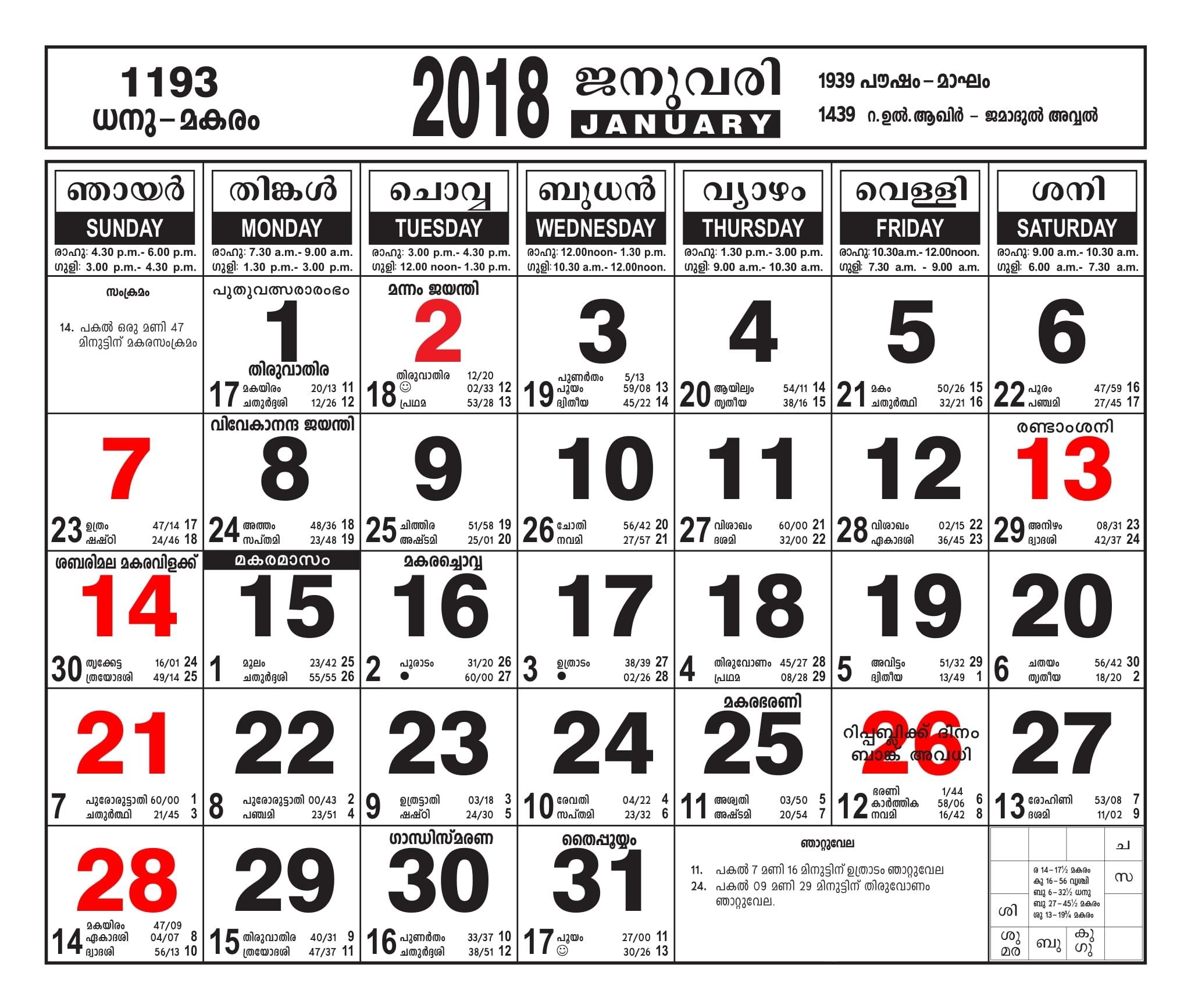 Take Malayala Manorama Calendar December 2018