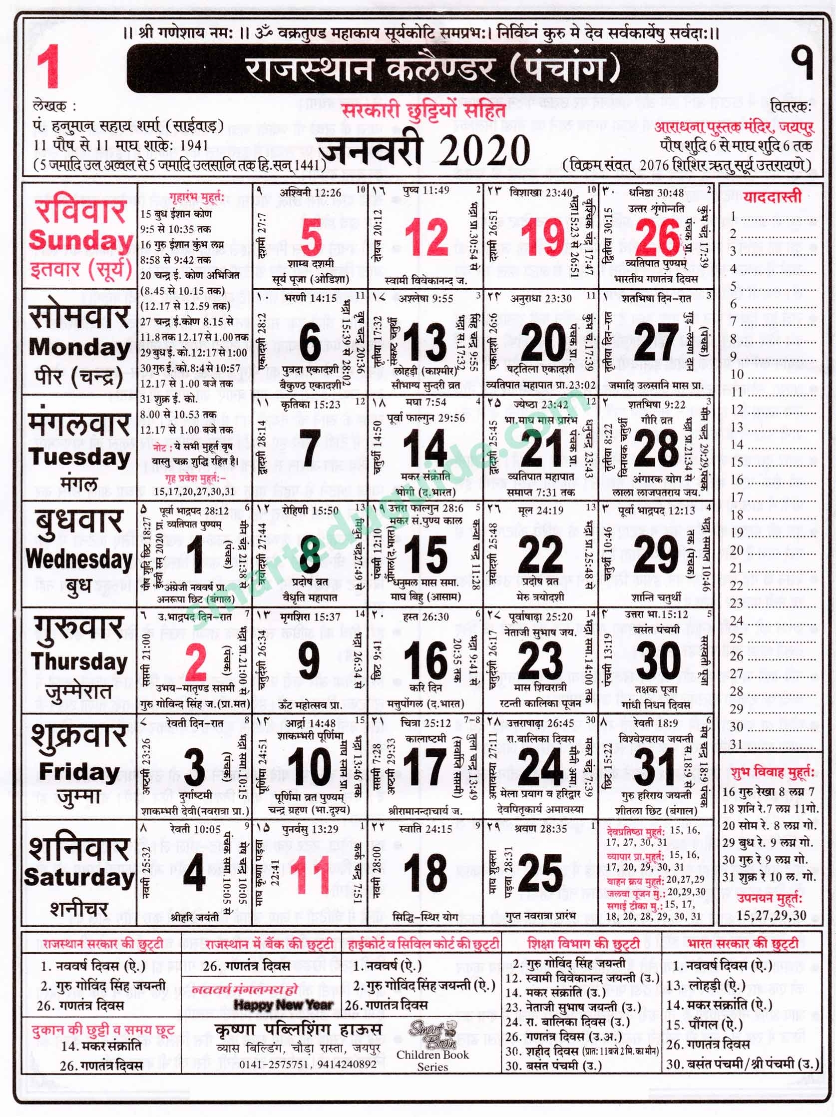 Take Rajasthan Govt Calendar 2021 With Holidays