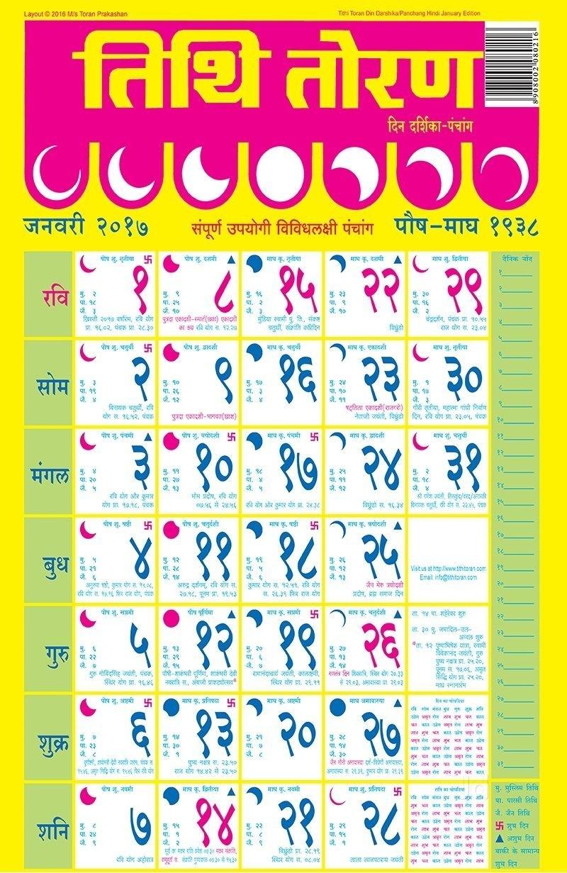 Take Tithi Toran Calendarcalendar