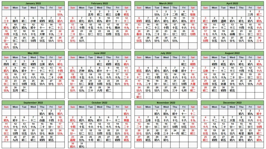 Take Lunar To Solar Calendar Conversion